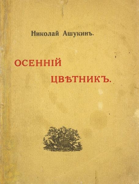Ашукин Н. Осенний цветник